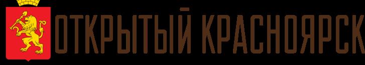Открытый Красноярск